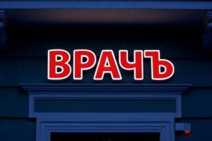 """Центр """"ВРАЧЪ"""""""