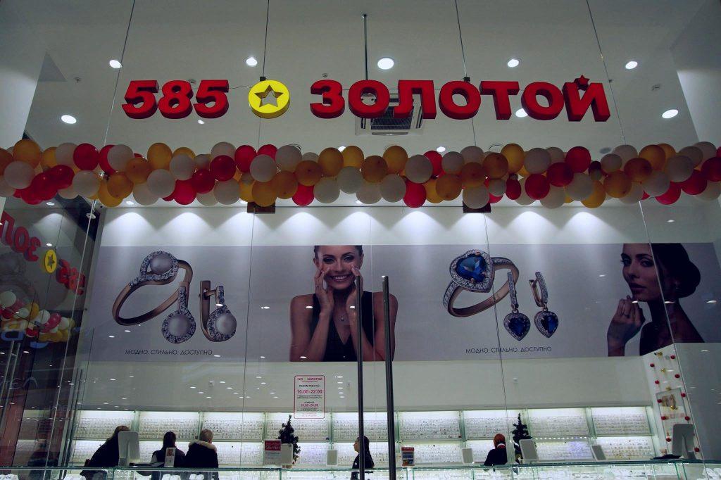 """Вывеска магазина """"585 ЗОЛОТОЙ"""" в ТРЦ """"Мегамаг"""""""