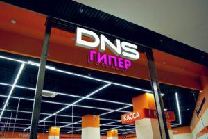 """Магазин """"DNS ГИПЕР """" ТРК """"Мегамаг"""""""