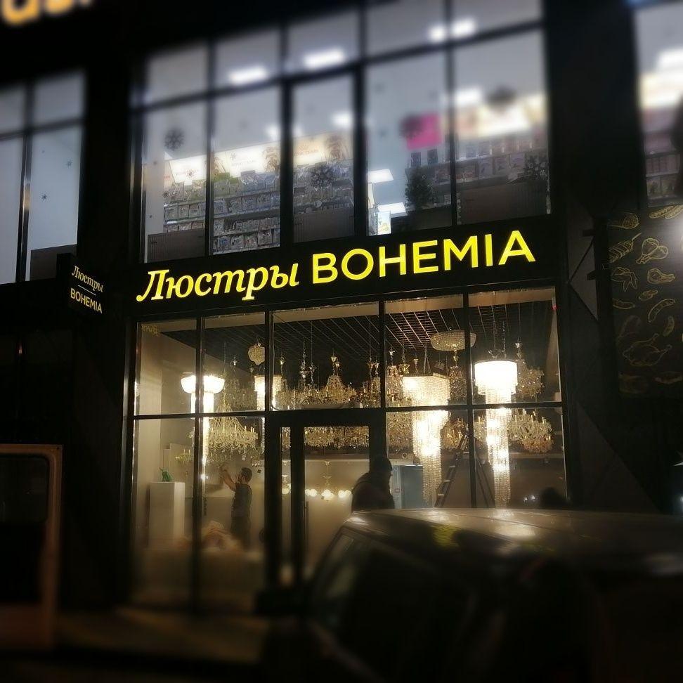 Наружная вывеска «Люстры Bohemia»