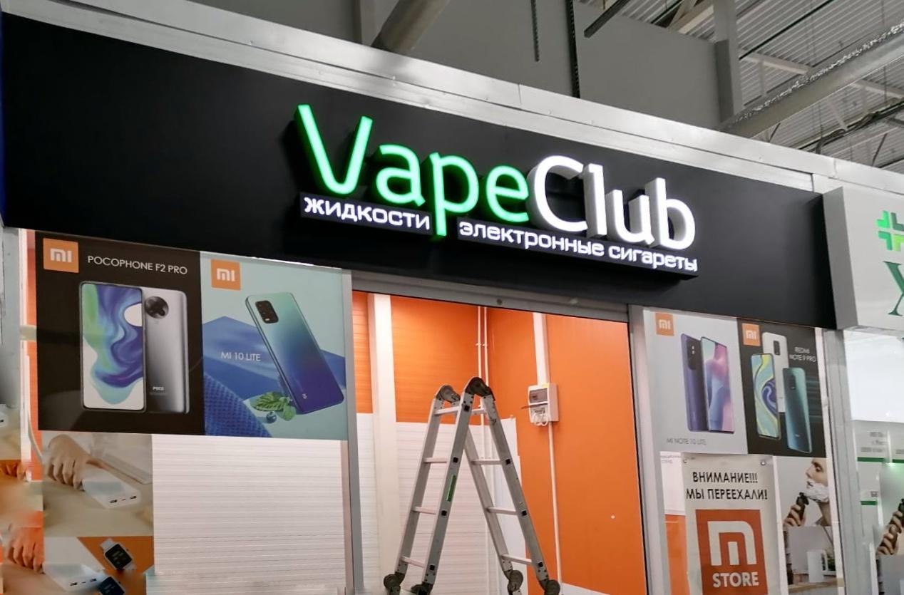 """Вывеска """"Vape club"""""""