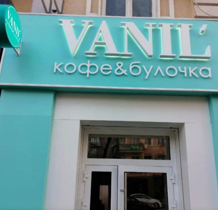 """Рекламная вывеска для кофейни """"Vanil"""""""