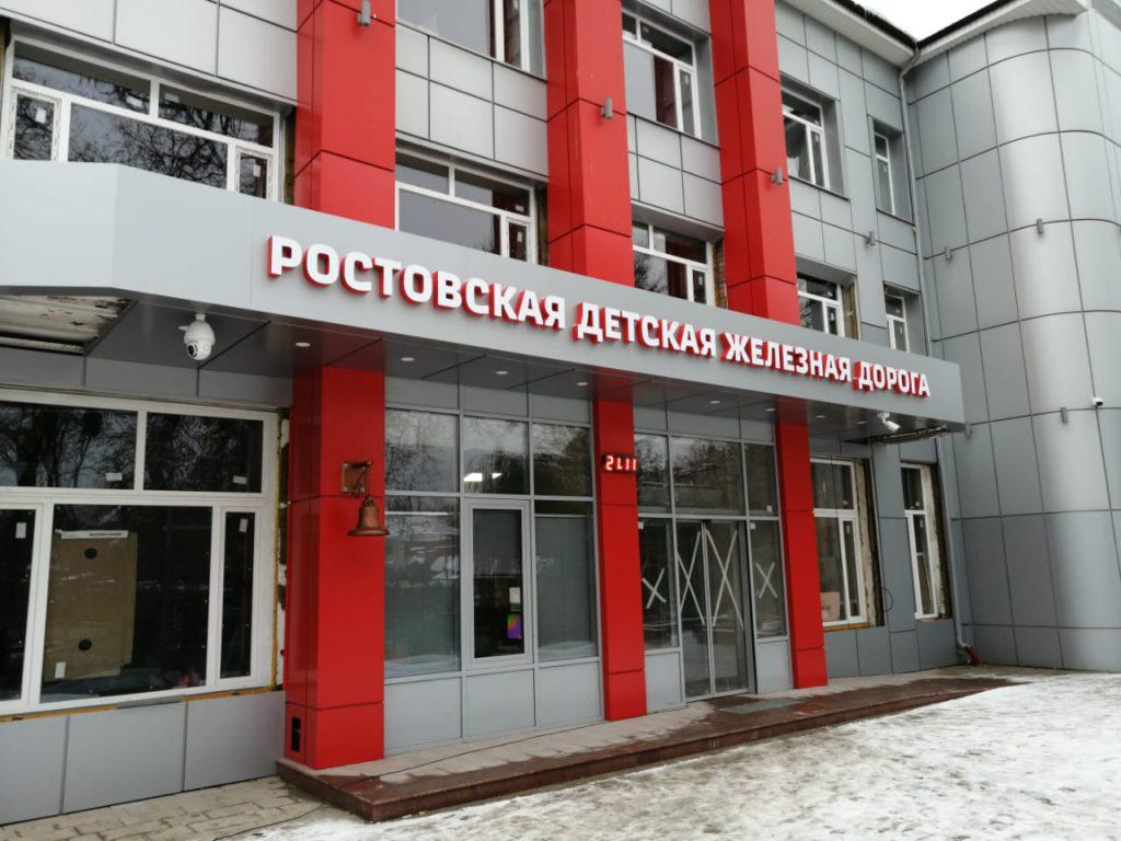 Объемные буквы «Ростовская детская железная дорога»