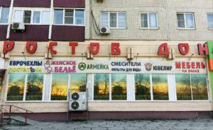 Несветовые вывески для универмага Ростов-Дон