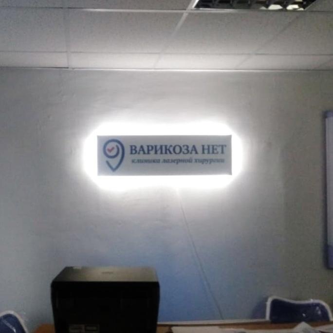 Комплексное рекламное оформление медицинского центра «Варикоза нет»