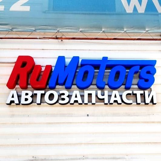 Световые объемные буквы «РуМоторс»