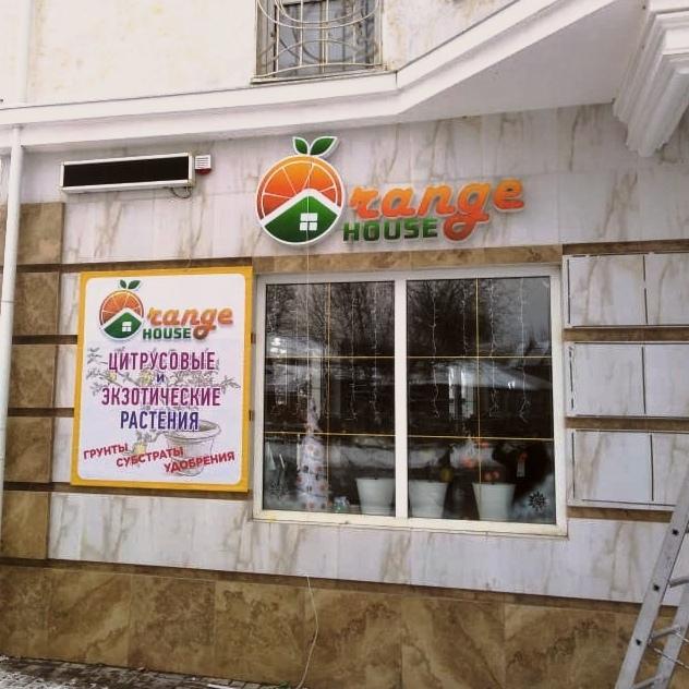 Объемные буквы для магазина «Orange House»