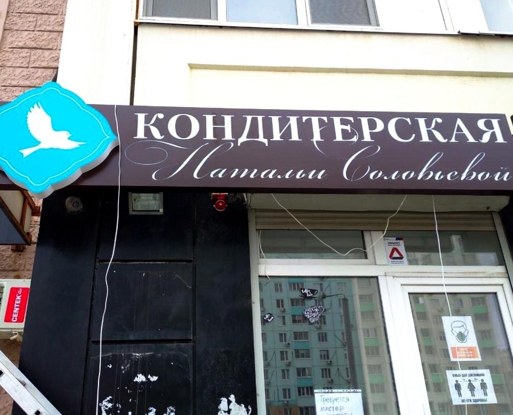 Световой короб с инкрустацией «Кондитерская Натальи Соловьевой»