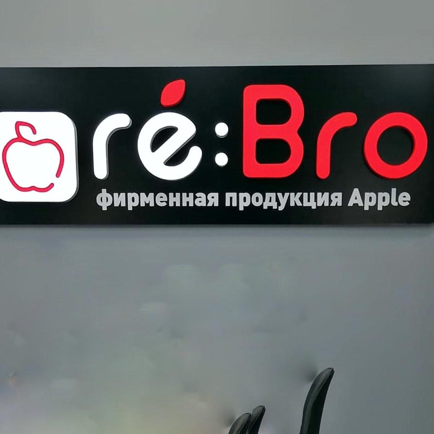 Фасадная и интерьерная вывески для «Re:Bro»