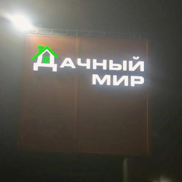 Объемные буквы  для магазина «Дачный мир»