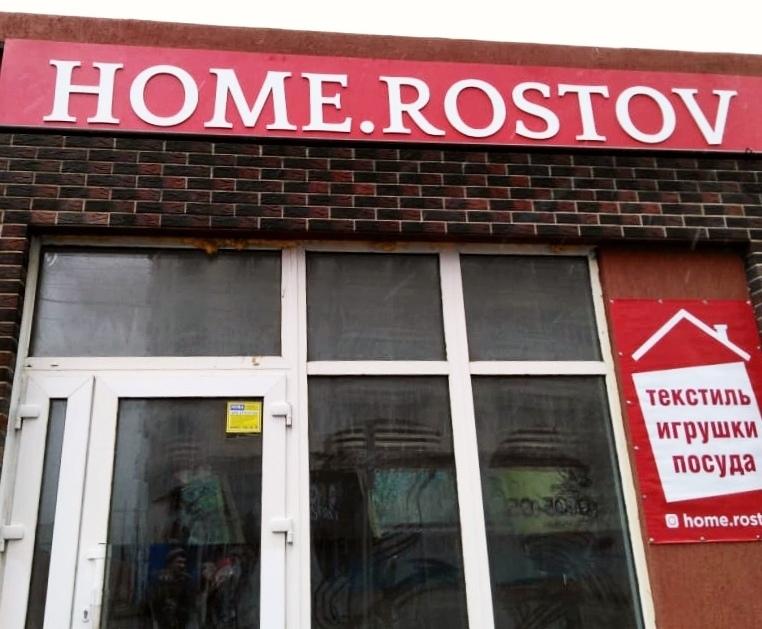 Баннер для «Home Rostov»