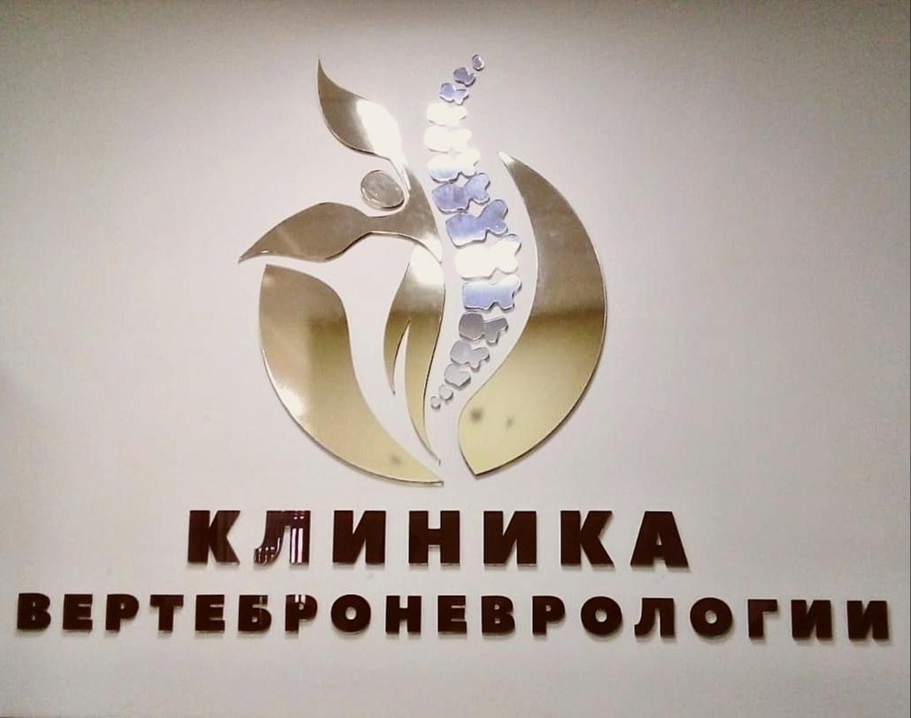 Буквы из акрила для клиники «Вертеброневрологии»