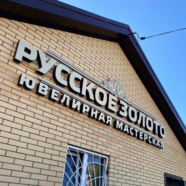 Объемная вывеска «Русское золото»
