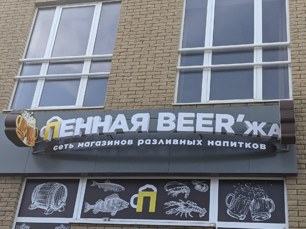 Фасадная и интерьерная вывески «Пенная Beerжа»