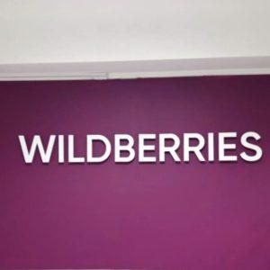 Рекламное оформление для пункта выдачи «Wildberries»