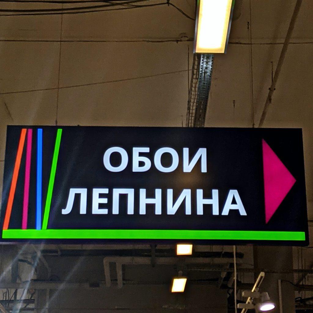 Световые короба для магазина «Обойкин»